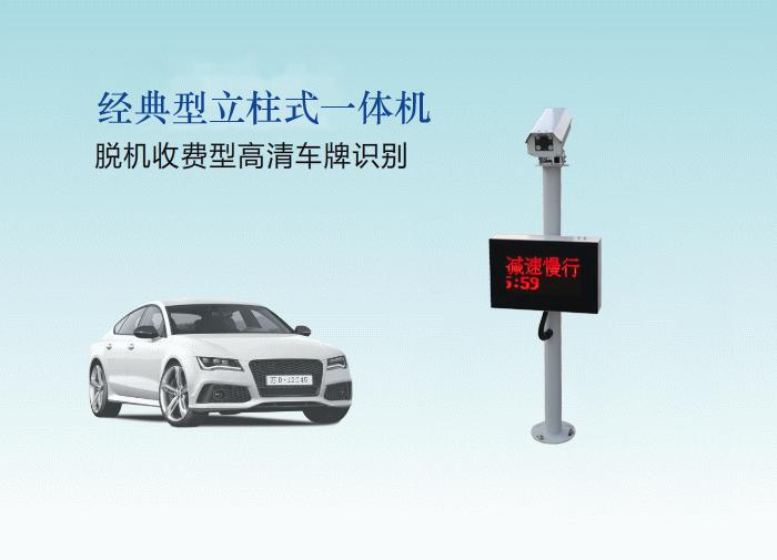 东昌府车牌识别系统一体机小区门禁系统停车场收费管理系统